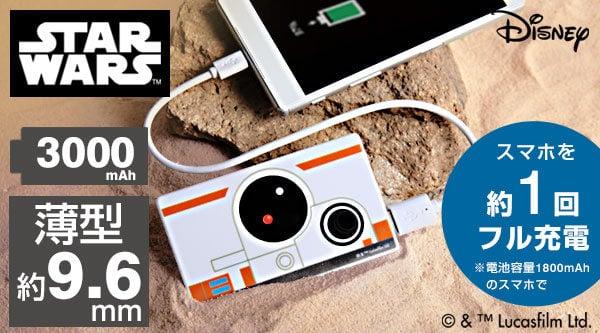 StarWars MobileBattery 04