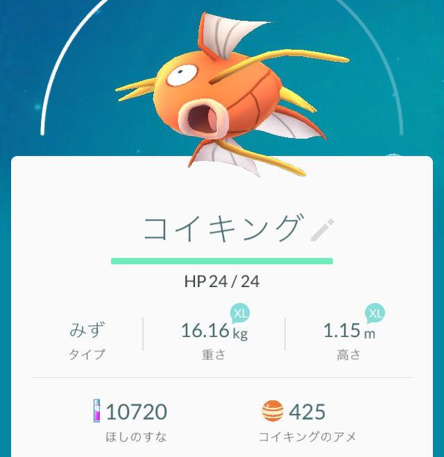 PokemonGO IVCalculator 10