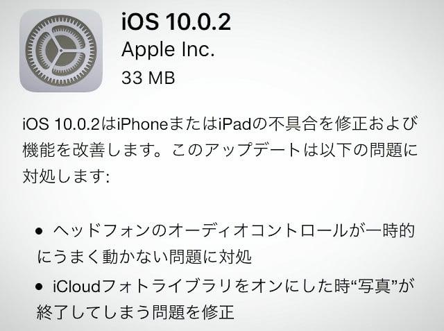 Ios10102 update