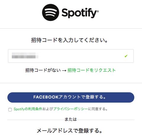 Spotify 01