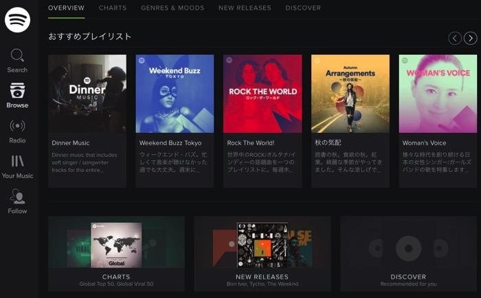 Spotify 04