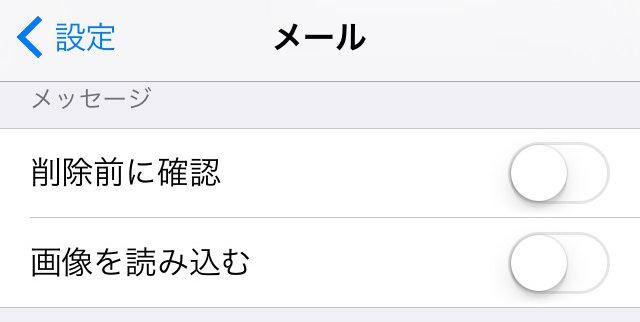 Ios mail gazoumukou