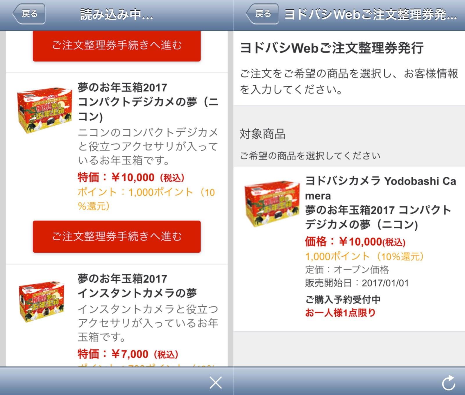 Yodobashi yumebakoshine 02