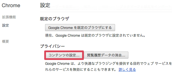 Radiko chromecookie 01