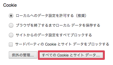 Radiko chromecookie 02