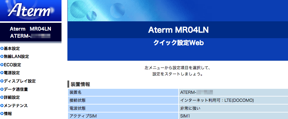 Aterm MR0405 WiFiSecurity 07