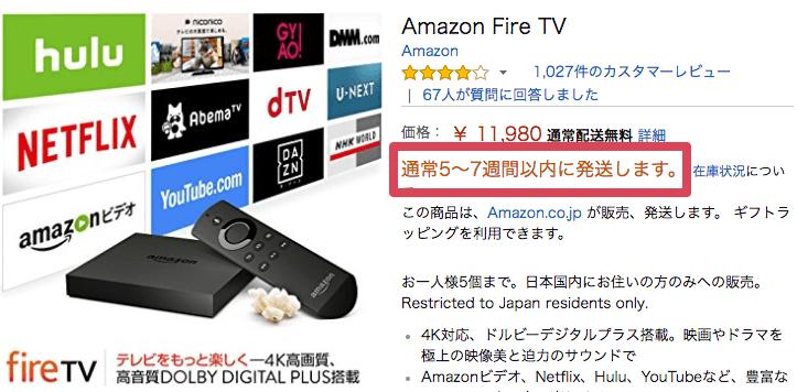 FireTV sinausu 01