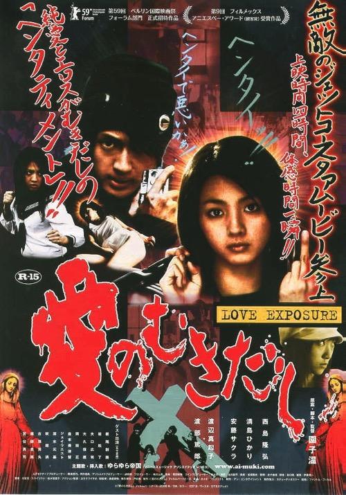 LoveExposure ainomukidashi