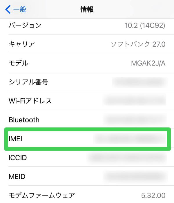 IPhone networkseigen check 03
