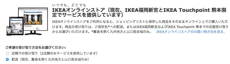 IKEA OnlineShop 01