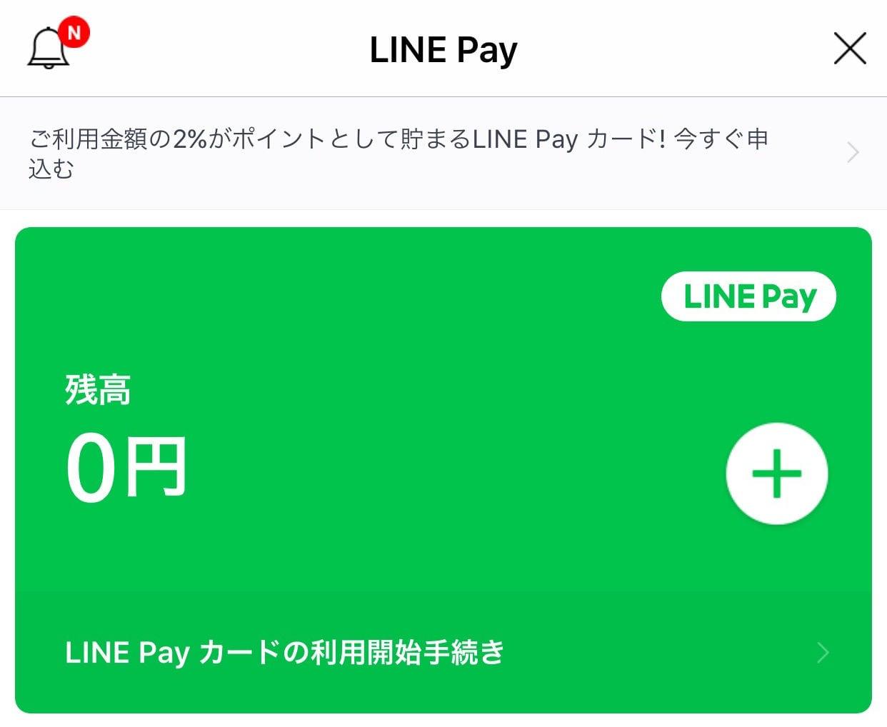 LINE Pay Tamesu 01