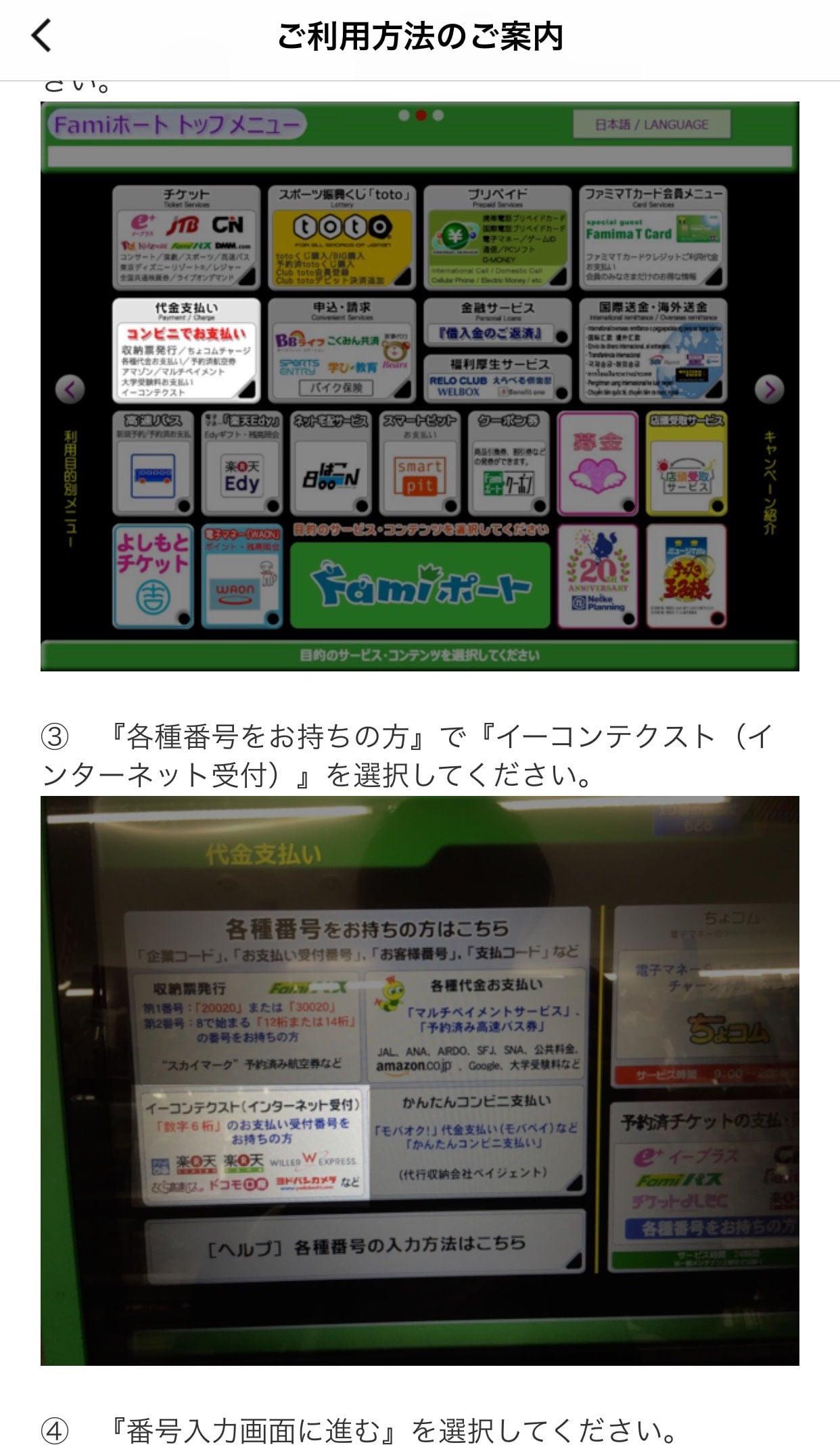 LINE Pay Tamesu 04