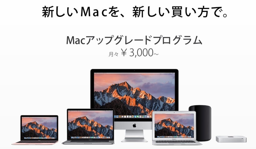 MacUpgradeProgram 01