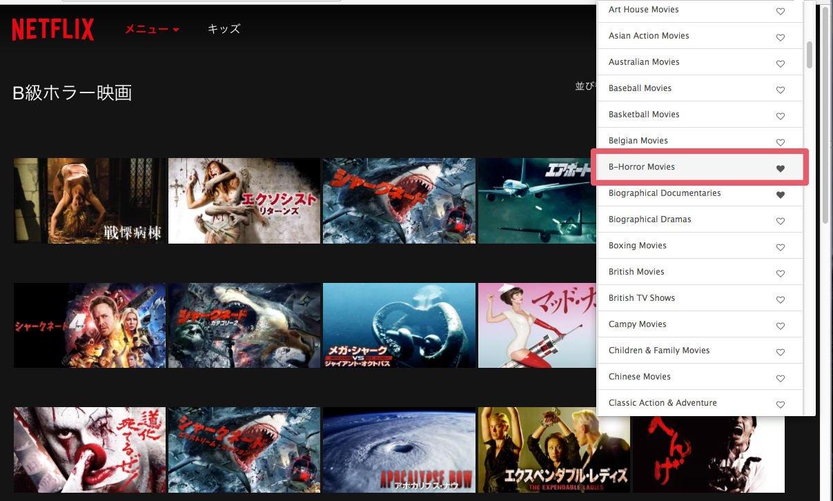 Netflix Hiddencategories 02