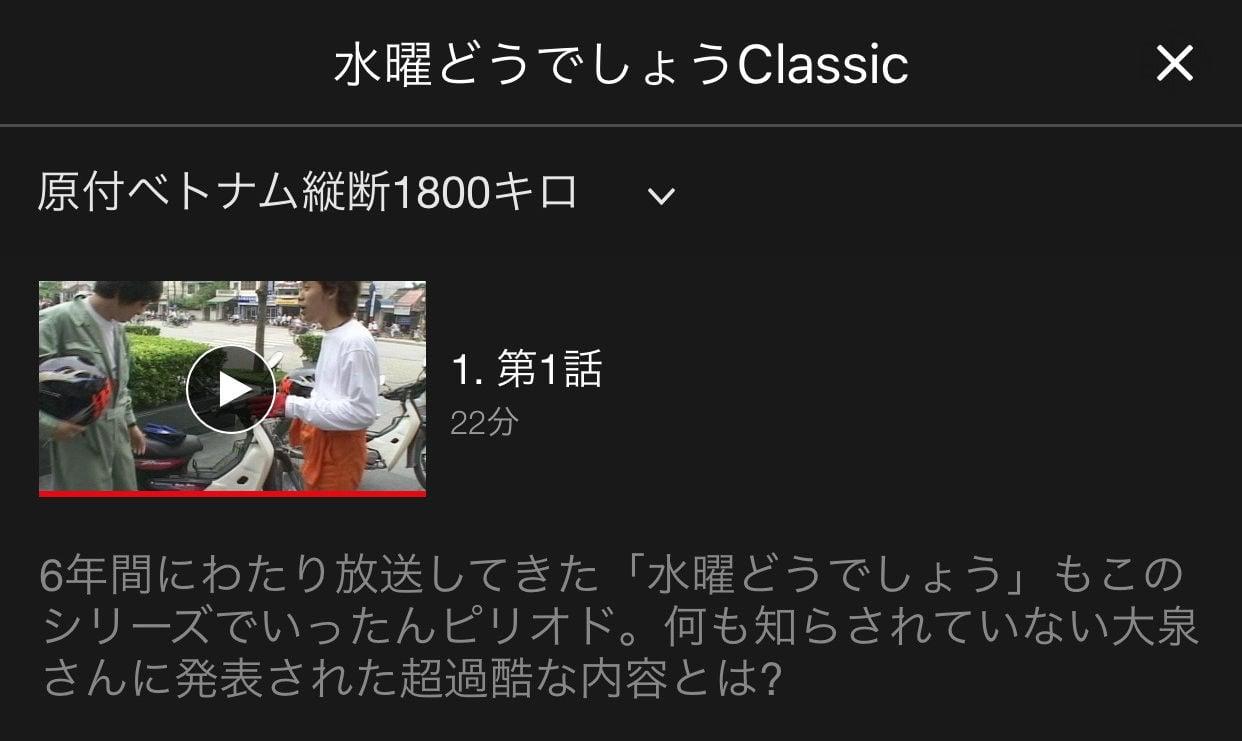 Netflix OfflinePlay 03