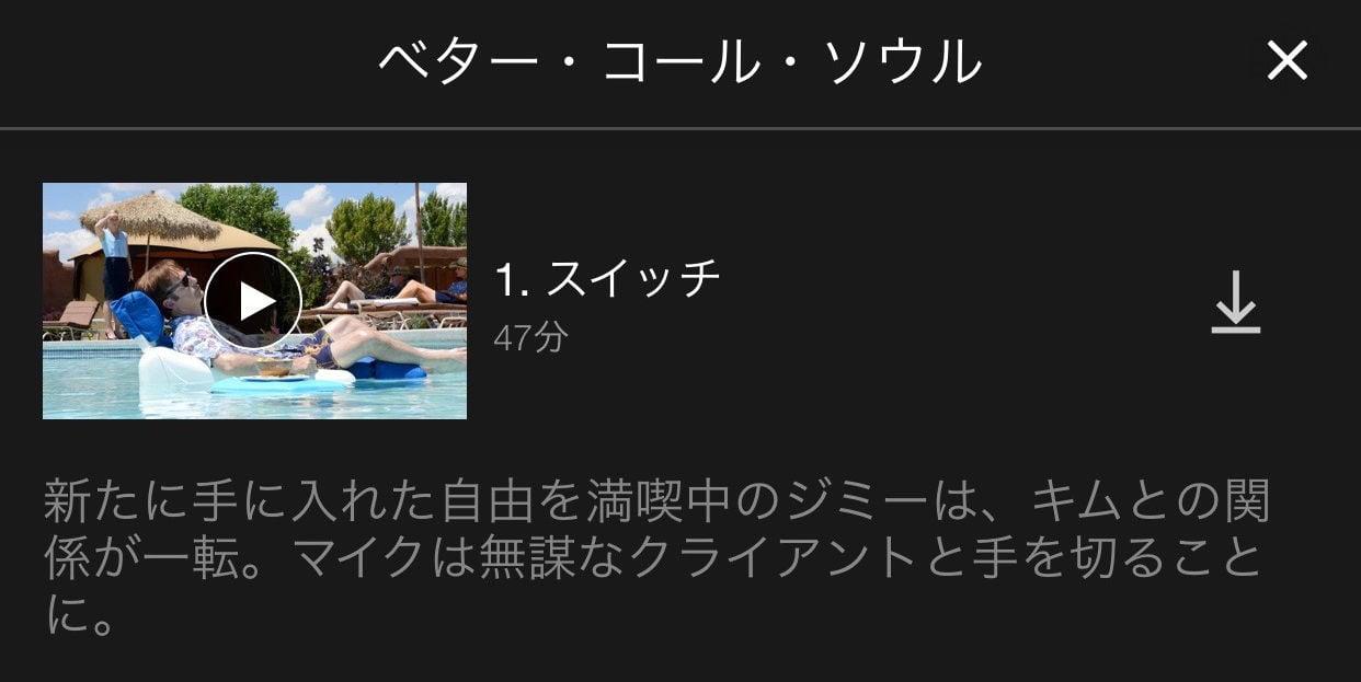 Netflix OfflinePlay 04