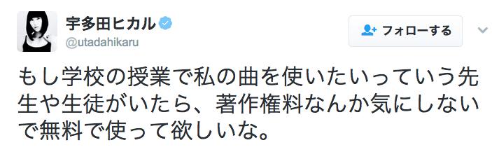 宇多田ヒカルがEPIC Records Jap...