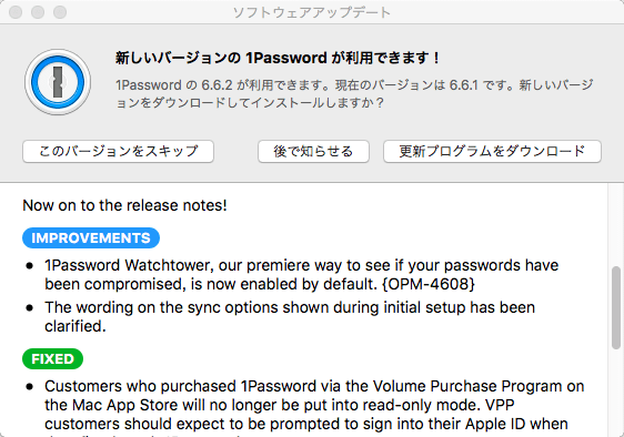 1Password Watchtower 01