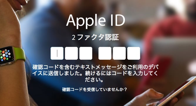 AppleID Twofactor 01