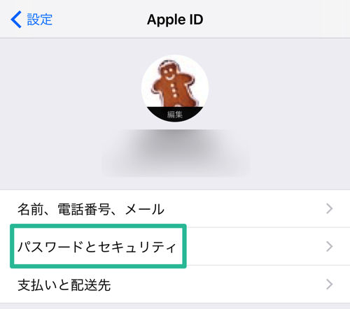 multiple apple ids on iphone icloudやiphoneを安全に使うために apple idを2段階認証にしよう ipod 17821
