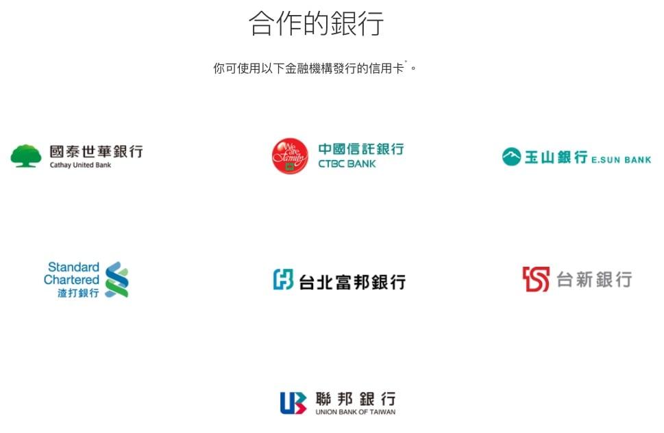 ApplePay Taiwan 01