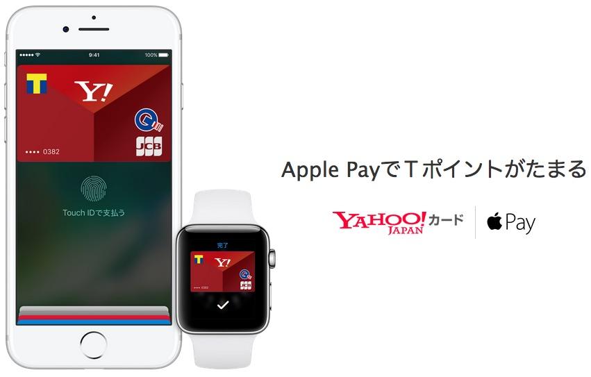ApplePay YahooCard