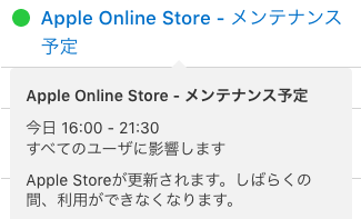 AppleStore Mainte