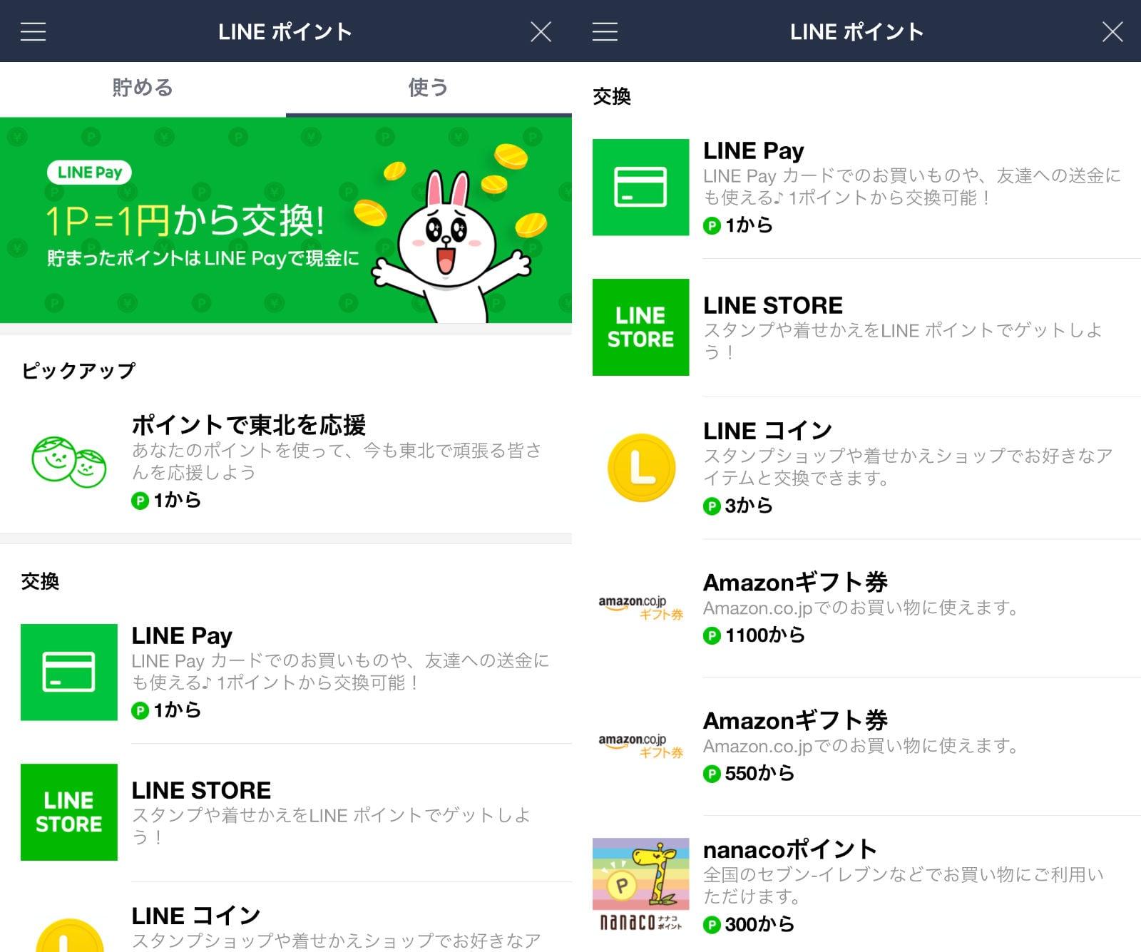 LINEPay Pointkoukan 01