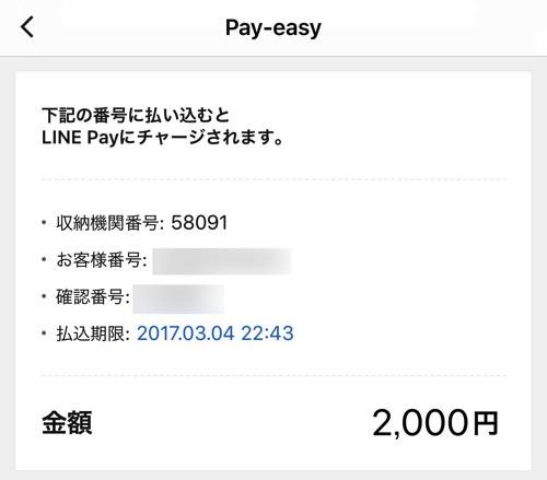 LINEPay YuchoDirect PayEasy 06