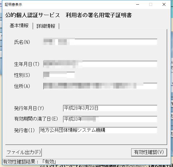 MyNoCard etax 03