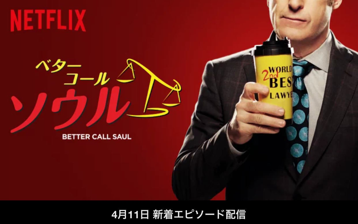 Netflix JOJO 01