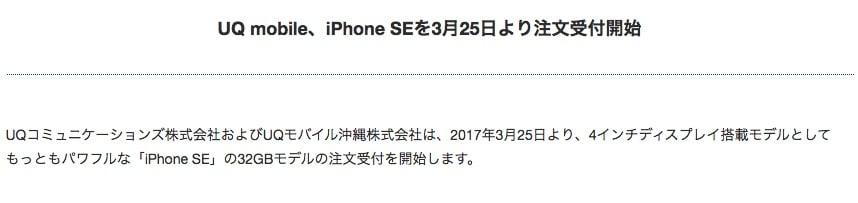 UQ iPhoneSE