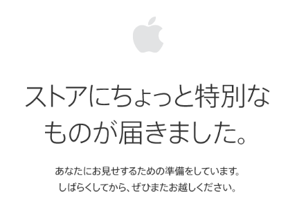 Applestore tokubetsu