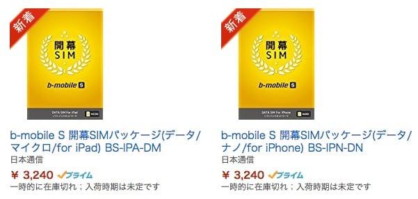 B mobileS kaimakuSIM