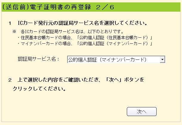 Etax densishoumei myno 03