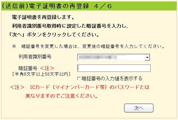 Etax densishoumei myno 05