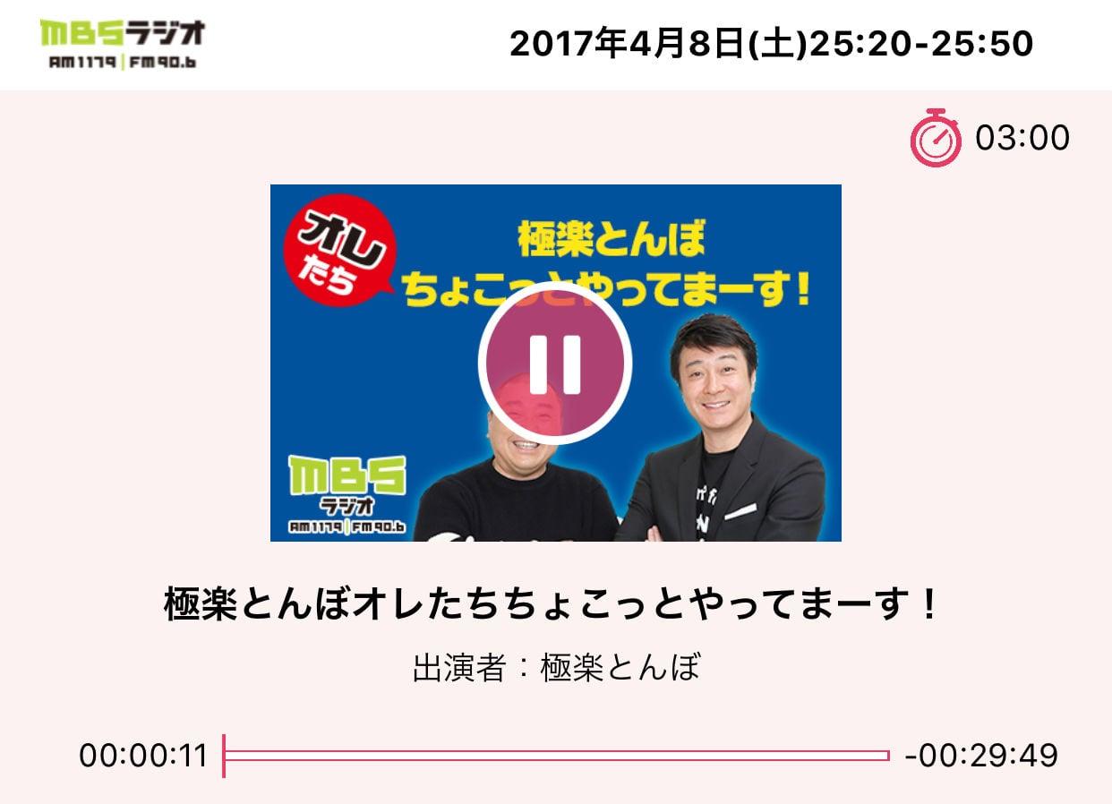 Gokuraku MBSradio
