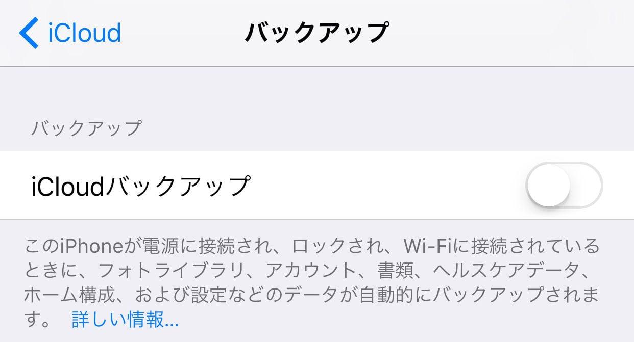 IOS Backup 02