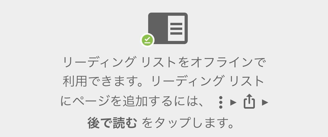 IOS Chrome Readinglist 01