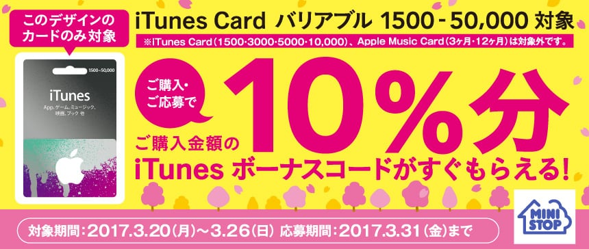 Itunescard 10peroff