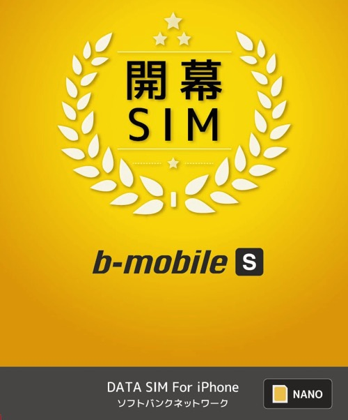 Softbank kaimakuSIM