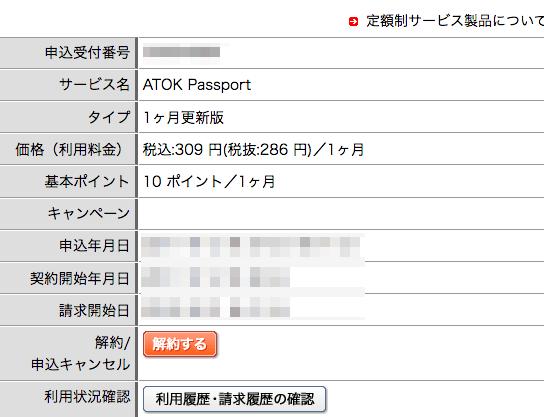 ATOK Kaiyaku 02
