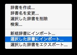 ATOK to GoogleIME 05
