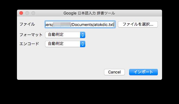 ATOK to GoogleIME 06