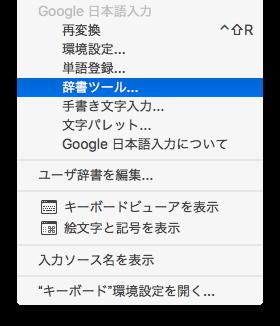 ATOK to GoogleIME 10