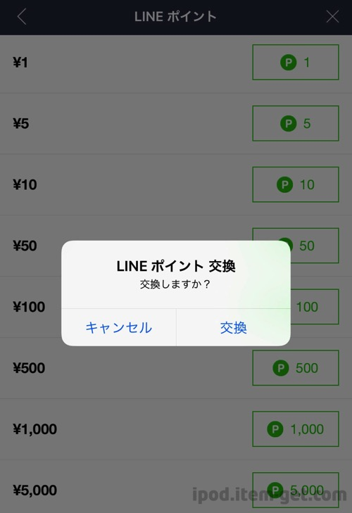 LINEPointo to LINEPay 01