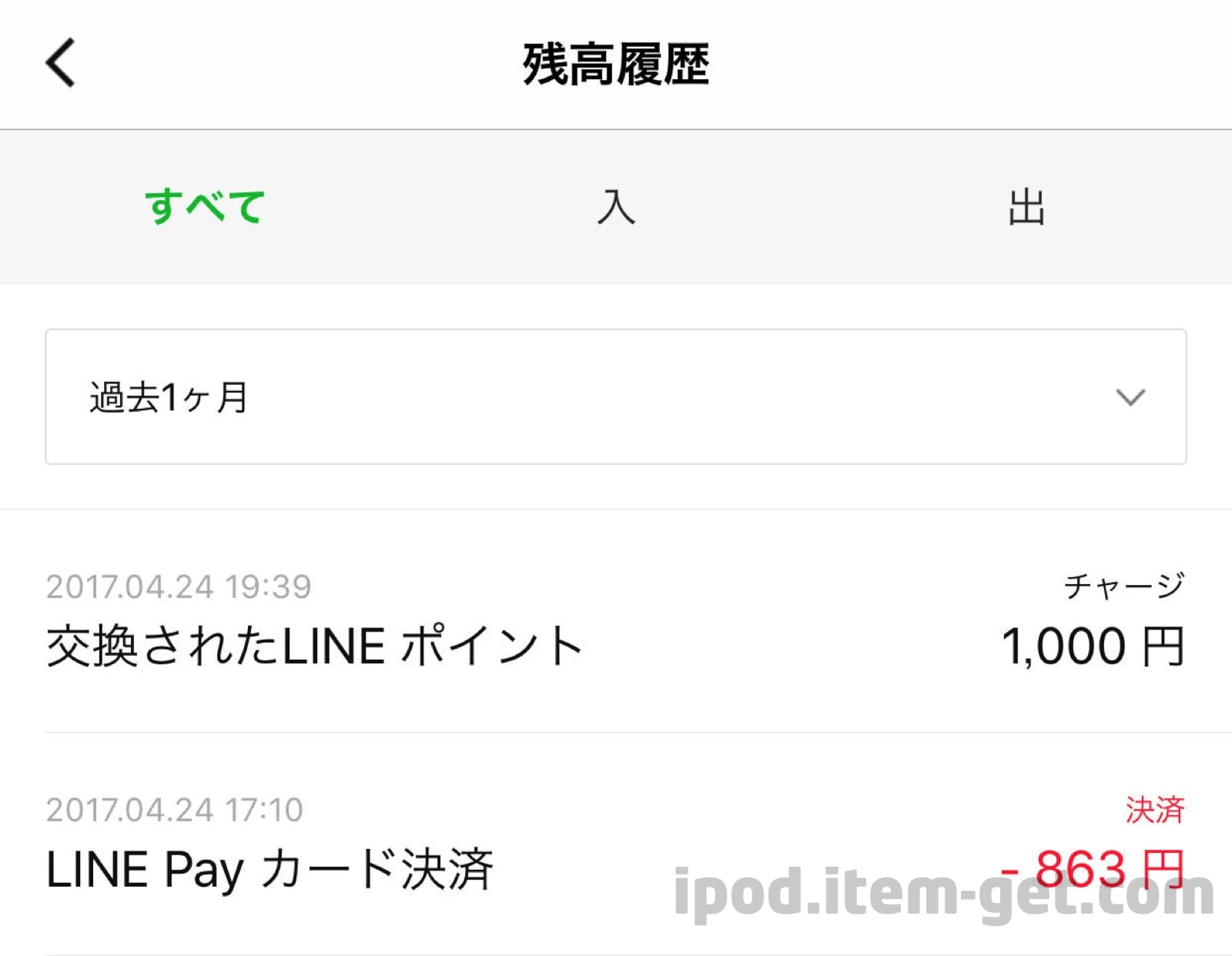 LINEPointo to LINEPay 02