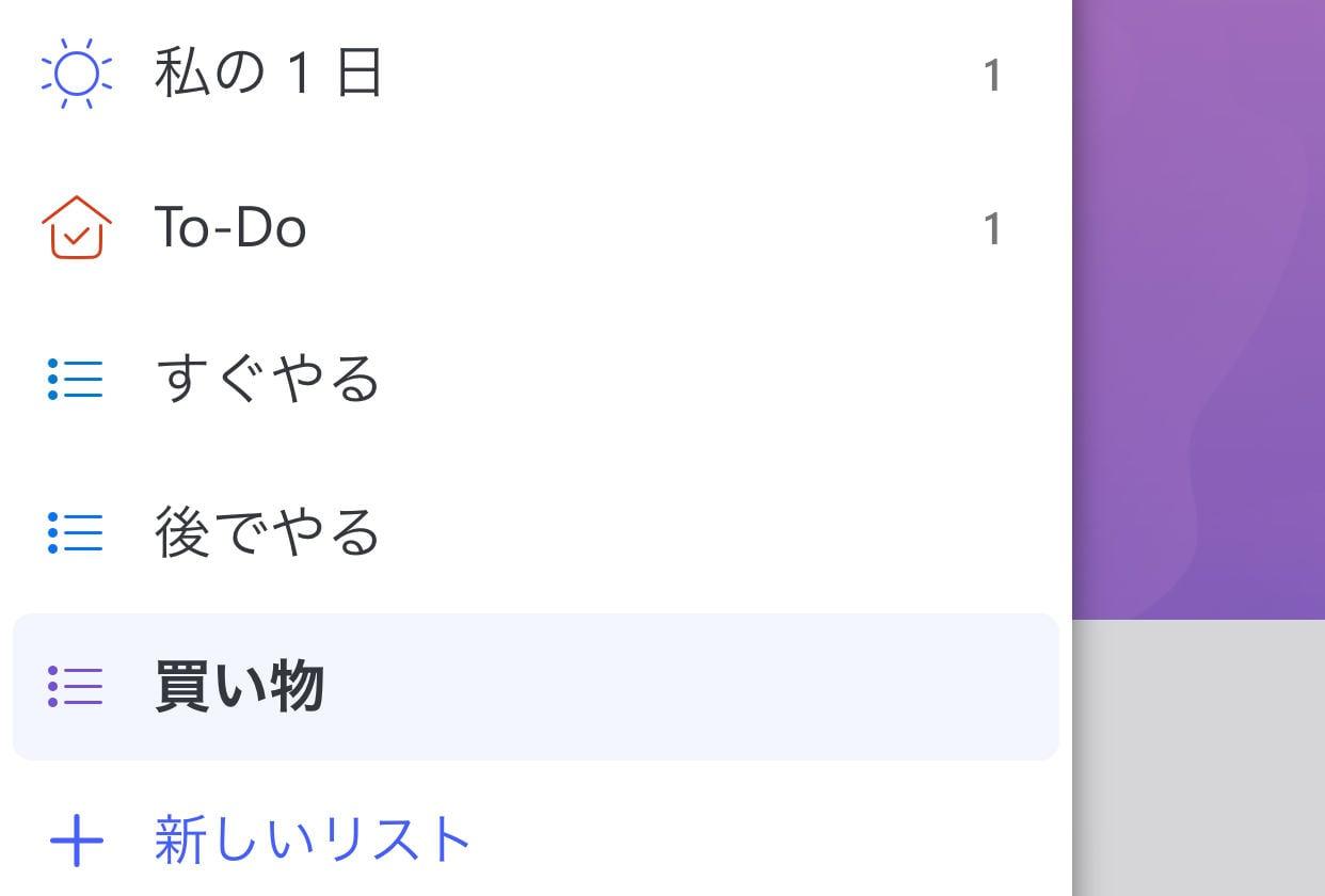 Microsoft To Do 03