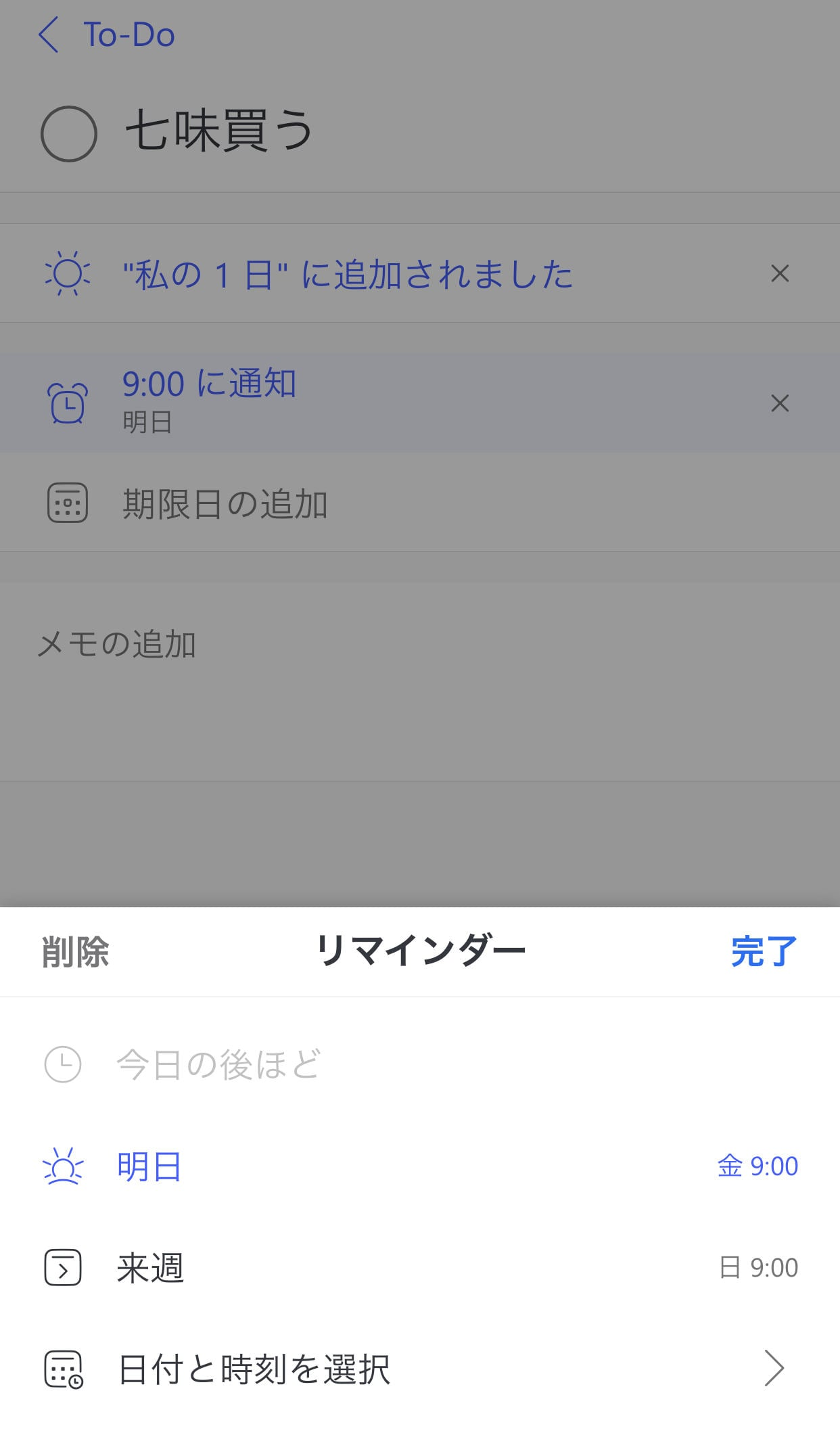 Microsoft To Do 04