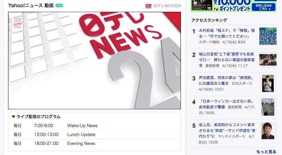 YahooNews NNN24 01